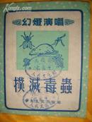 扑灭毒虫(1952年)