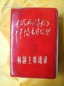 林副主席语录(塑皮红宝书)