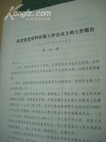 铅印稿:曾如清同志在全省党史资料征集工作会议上的讲话