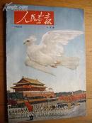 52年10月国庆号《人民画报》毛主席在国庆3周年庆祝典礼上、齐白石精绘《和平鸽》及于非闇彩绘《和平》等