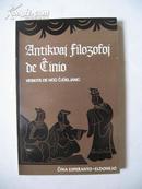 中国古代哲学家 中国世界语出版社88年(34开)1版1印