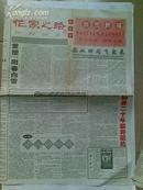 《作家之路》创刊号报纸