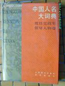 中国人名大辞典 ——现任党政军领导人物卷