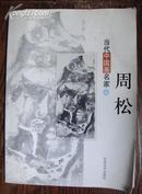 当代中国画名家 周松