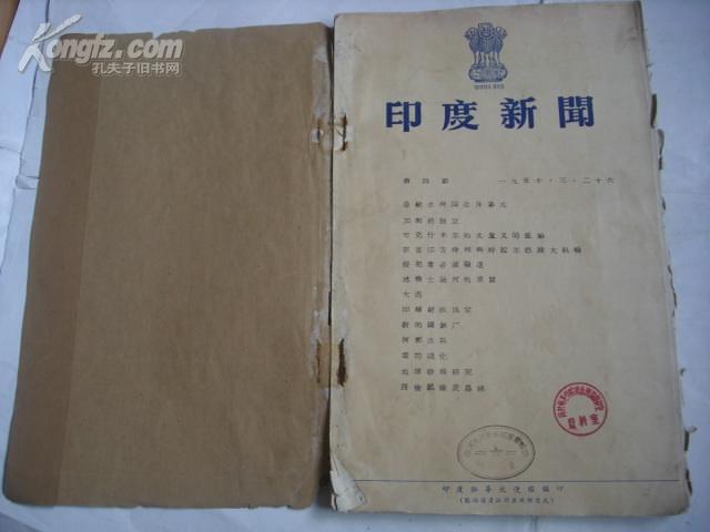 印度新闻 1957年4至17期[缺14期]
