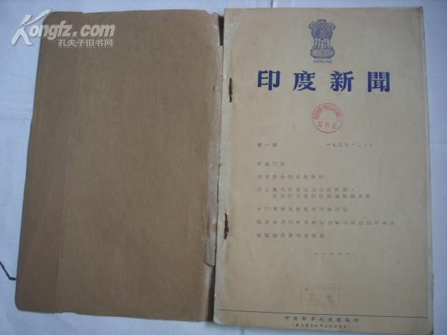 印度新闻 1957年1期 1958年1至9期15期 1959年1.2期