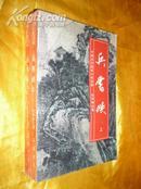 中国近代武侠小说名著<<兵书峡>>