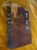 中国近代武侠小说名著<<黑森林>>
