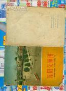 沈阳交通图 (1972年7月出版 4开折叠式)^     ^jiaw@#!!