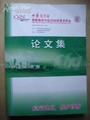 中华医学会肾脏病学分会2009年学术年会论文集