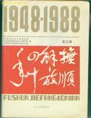 抚顺解放四十年 1948--1988 第三集  硬精装【16开 馆藏书西-11书架】