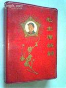 毛主席诗词(红宝书)毛头像,梅花封面,内有多副毛主席彩图,林提词