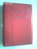 农村常用五金商品手册(红宝书)附毛主席语录。十品
