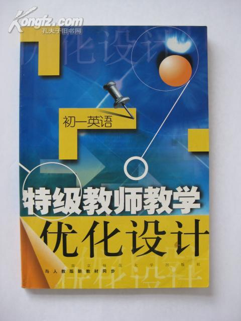 特级教师教学优化设计:初一英语