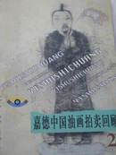 嘉德中国油画拍卖回顾
