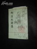 邱汉生诗集(私印本,繁体竖排亲笔签名 一封私信)