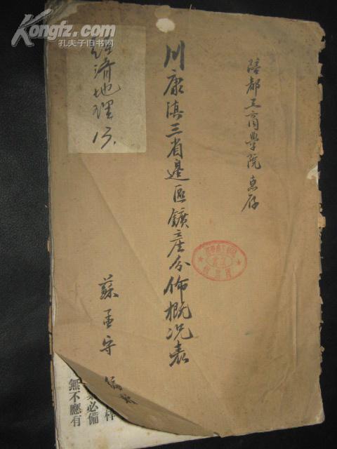 川康滇三省边区矿产分布概况表