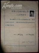 中华人民共和国工会入会申请书(背面是会员详细登记表)305厂(现长虹厂)D98