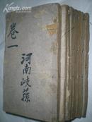 清 中医 写刻本 《金匮要略浅注》8册一套全 汀城崇英堂藏板