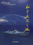 大16开精装本:和平友谊之旅---杨子恒新闻摄影纪实