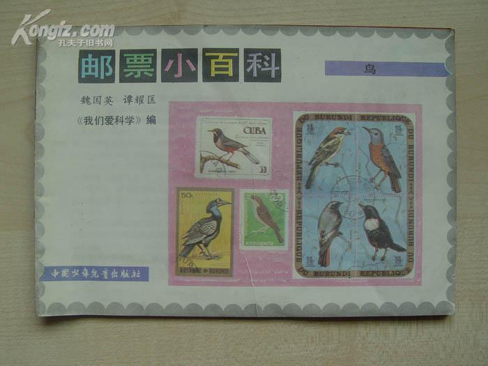 邮票小百科【鸟】