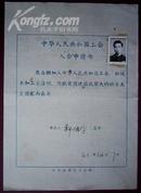 中华人民共和国工会入会申请书(背面是会员详细登记表)305信箱厂教育科技术员(现长虹厂)F38
