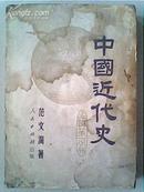 民国版51年印《中国近代史》上编一分册