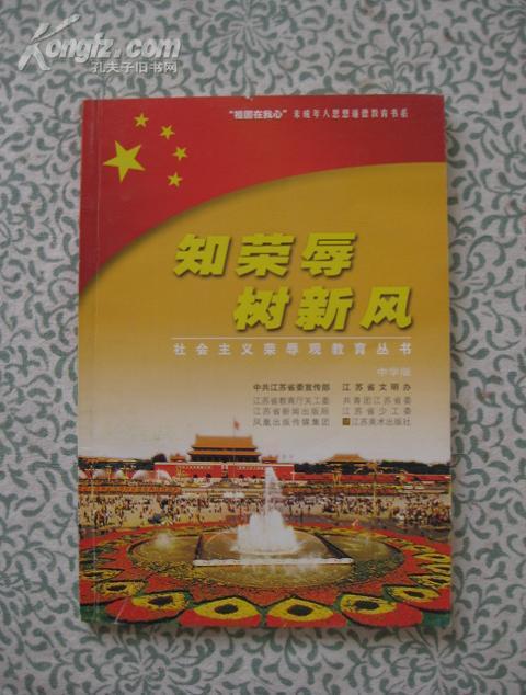 """知荣辱  树新风——""""社会主义荣辱观教育丛书""""中学版"""