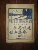 山东省建设月刊 第三卷 第三期 (建设局长会议专号)