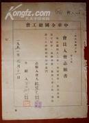中华人民共和国工会入会申请书(附会员详细登记表)中共南京市第五区委会秘书室.G61
