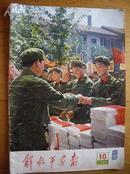 《解放军画报》1966年第十期 附毛林合像15幅 江青照图6幅