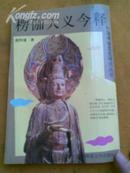 中国神秘文化研究丛书:楞伽大义今释・
