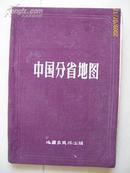 50年代布面精装:中国分省地图