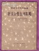 拼音文字史料丛书-拼汉合璧五洲歌略