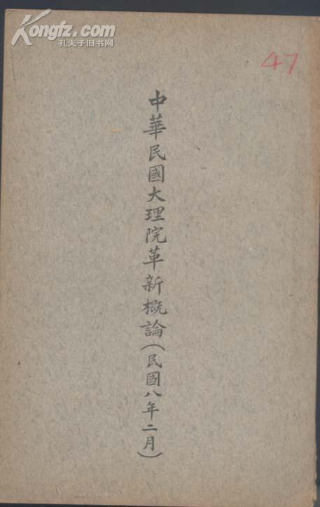 中华民国大理院革新概论(民国八年)
