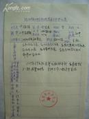 中国美术家协会会员亓官良登记表1页