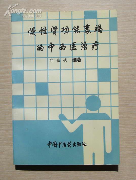 慢性肾功能衰竭的中西医治疗 1996年初版 印量少 6000册