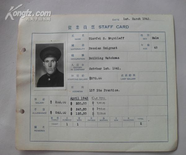 丛业员票STAFF CARD 图片实拍