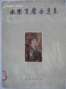 《永乐宫壁画选集》画册