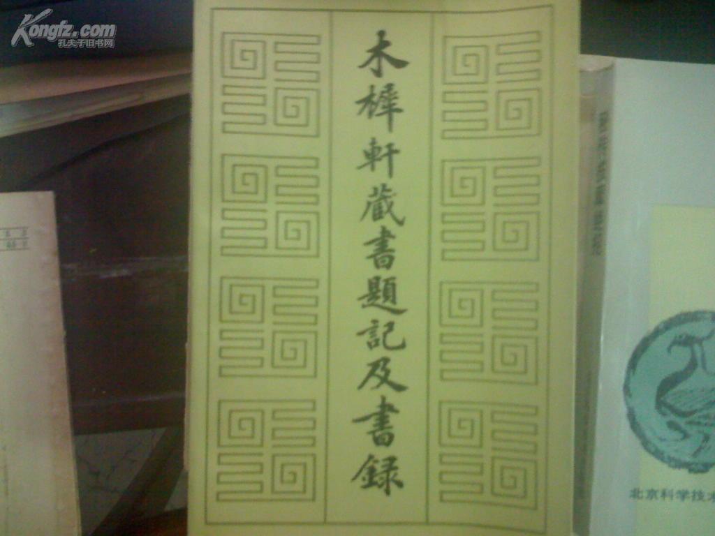 木樨轩藏书题记及书录(85年一版一印)