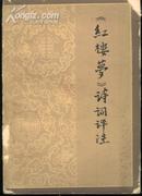 红楼梦诗词评注(79年1版1印)