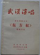 武汉演唱——音乐舞蹈史诗《东方红》歌曲专集