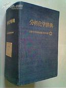 分析化学辞典(日文版)