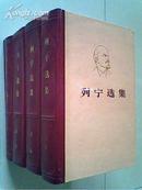 列宁选集(1-4册.红书脊.精装本)