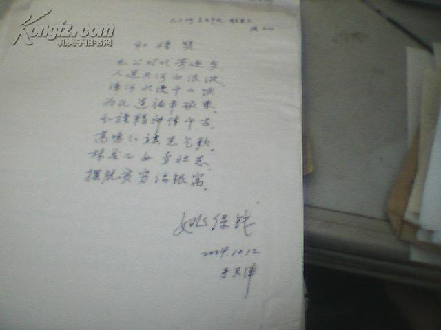 第24军(52831部队)中将军长姚保钱的一首诗【红旗赞】