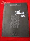 生态日记(画册)
