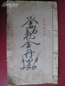 秘传民国道教手抄本:三十六总纲【全部是符咒】