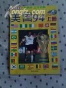世界杯足球特辑--美国94 上册