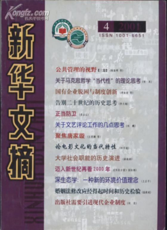 新华文摘(2001年第4期)