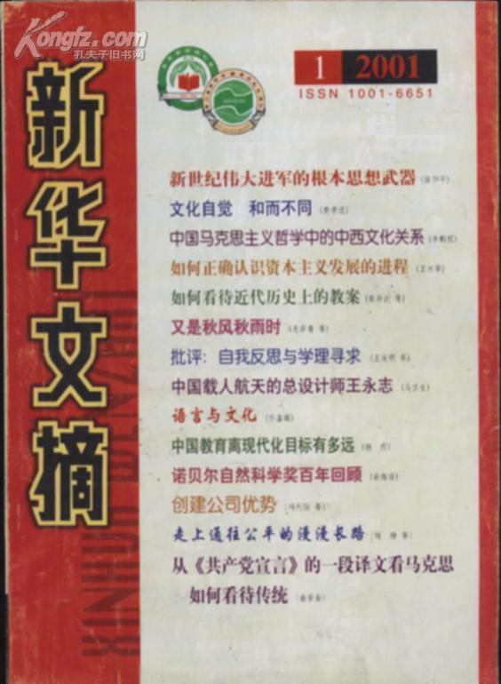 新华文摘(2001年第1期)